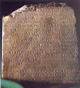 Надпис от Месамбрия от средата на VII в. пр.н.е., в който се споменава за ограбване на кораби.