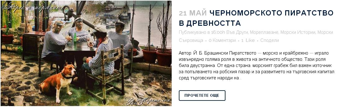ch-m-piratstvo-32