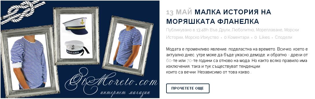 morqshkata-fanelka-32