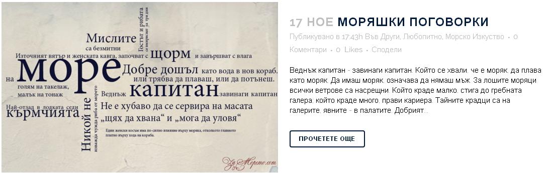 pogovorki-32