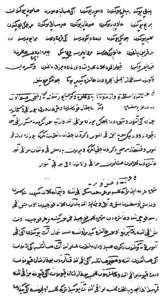 Част от турския закон за пристанища Варна, Балчик, Калиакра и други, издаден през 16 век. В текста се обявява привелигировано положение за турците - да плащат двойно по-малко от християните при морски превози.