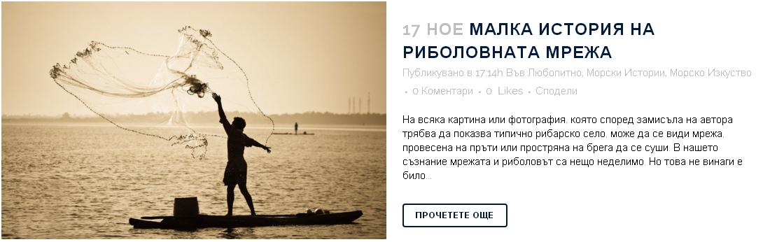 ribol-mreja-32