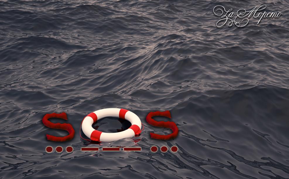 Резултат с изображение за сигналът SOS